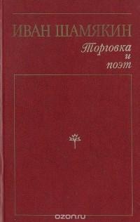 Иван Шамякин - Торговка и поэт. Брачная ночь (сборник)