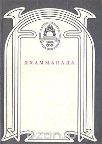 без автора - Дхаммапада