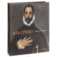 Фернандо Мариас - Эль Греко. Жизнь и творчество