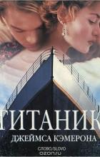 Эд. У. Марш - Титаник Джеймса Кэмерона
