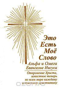 https://j.livelib.ru/boocover/1001161406/200/29db/__Eto_Est_Mojo_Slovo._Alfa_i_Omega._Evangelie_Iisusa.jpg