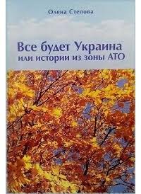 Олена Степова - Все будет Украина или Истории из зоны АТО