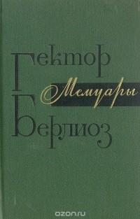 Гектор Берлиоз - Мемуары