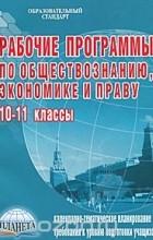 Татьяна Корнева — Рабочие программы по обществознанию, экономике и праву. 10-11 классы