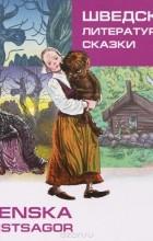 - Шведские литературные сказки / Svenska konstsagor