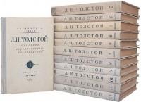 Л. Н. Толстой - Л. Н. Толстой. Собрание художественных произведений в двенадцати томах