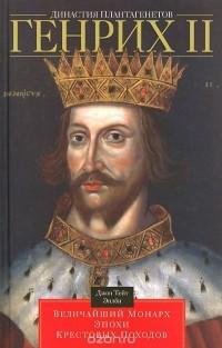Джон Тейт Эплби - Династия Плантагенетов. Генрих II. Величайший монарх эпохи Крестовых походов