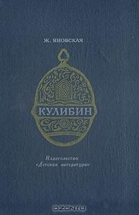 Жозефина Яновская - Кулибин