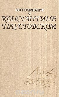 - Воспоминания о Константине Паустовском