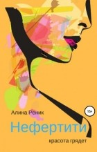 Анна Реник - Нефертити – красота грядёт