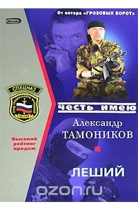 Александр Тамоников - Леший
