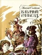 Николай Самвелян - Казачий разъезд