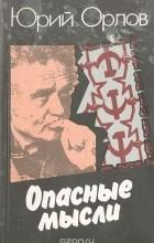 Ю. Ф. Орлов - Опасные мысли