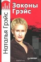 Наталья Грэйс - Законы Грэйс