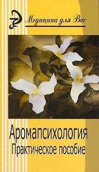 Aromapsihologiya I V Sakov