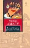 Жоржи Амаду - Тереза Батиста, уставшая воевать
