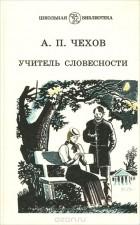 Антон Чехов - Учитель словесности (сборник)