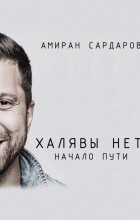 Амиран Сардаров - Халявы нет