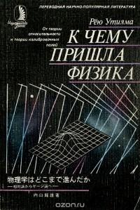 Рею Утияма - К чему пришла физика. От теории отностительности к теории калибровочных полей