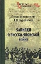 Алексей Куропаткин - Записки о Русско-японской войне