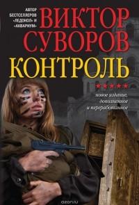 Виктор Суворов - Контроль
