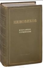 Николай Новиков - Н. И. Новиков. Избранные сочинения