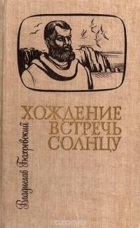 Владислав Бахревский - Хождение встречь солнцу