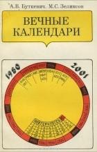 - Вечные календари