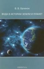 Вячеслав Орленок - Вода в истории Земли и планет