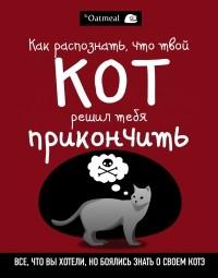 Мэтью Инман - Как распознать, что твой кот решил тебя прикончить