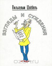 Вильгельм Швебель - Взгляды и суждения