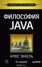 Брюс Эккель - Философия Java