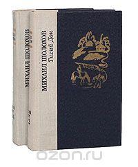 Михаил Шолохов - Тихий Дон (комплект из 2 книг)