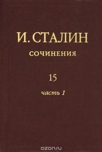 Иосиф Сталин - Сочинения. Том 15. В 3 частях. Часть 1. Июнь 1941 - февраль 1943