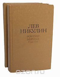 Лев Никулин - Лев Никулин. Избранные произведения в 2 томах (комплект)