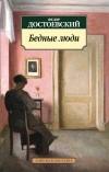 Федор Михайлович Достоевский - Бедные люди