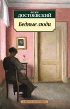 Федор Достоевский - Бедные люди. Повести и рассказы (сборник)