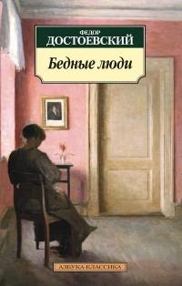 Фёдор Достоевский - Бедные люди. Повести и рассказы (сборник)
