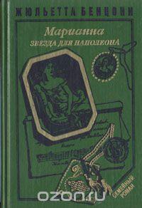 Жюльетта Бенцони - Марианна. Звезда для Наполеона