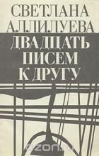 Светлана Аллилуева - Двадцать писем к другу