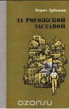 Борис Зубавин - За Рогожской заставой