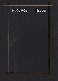 Кобо Абэ - Пьесы (сборник)