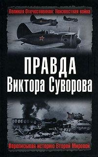- Правда Виктора Суворова. Переписывая историю Второй Мировой (сборник)