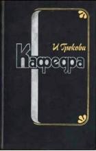 И. Грекова - Кафедра (сборник)