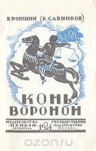 Борис Савинков - Конь вороной