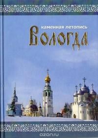 Александр Сазонов - Каменная летопись. Вологда