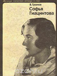 Виктор Громов - Софья Гиацинтова