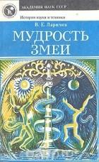 Виталий Ларичев - Мудрость змеи