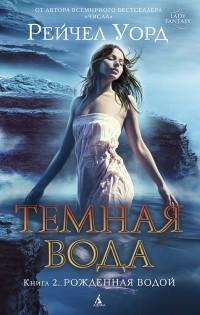 Рейчел Уорд - Темная вода. Книга 2. Рожденная водой