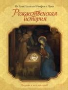 без автора - Рождественская история